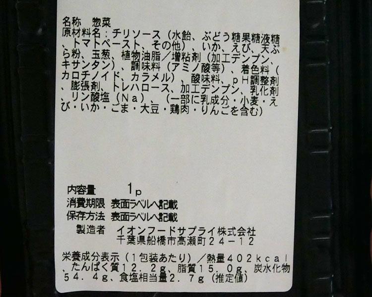 まいばすけっと「海鮮チリソース(300円)」原材料名・カロリー