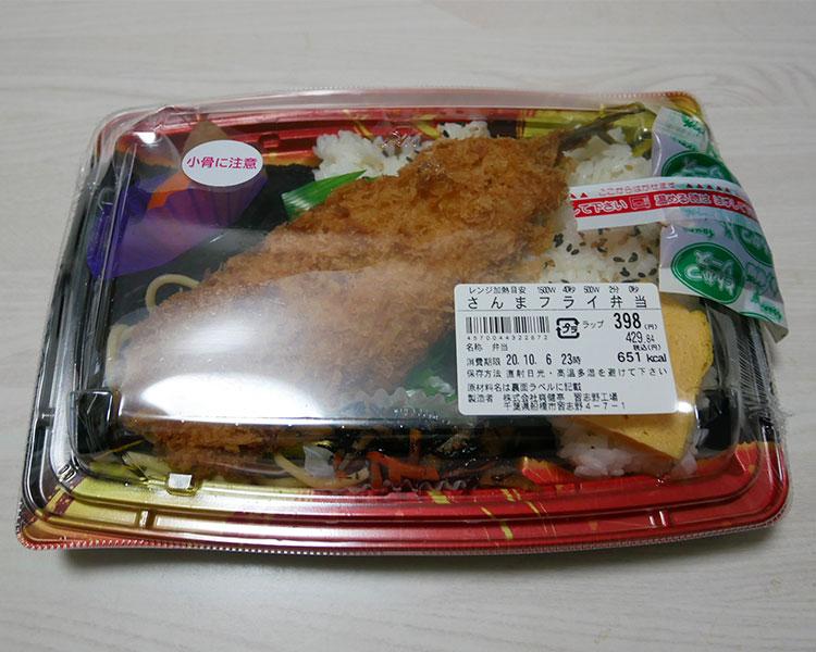 さんまフライ弁当(429円)