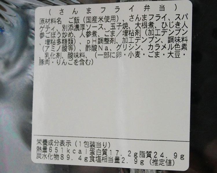 まいばすけっと「さんまフライ弁当(429円)」原材料名・カロリー
