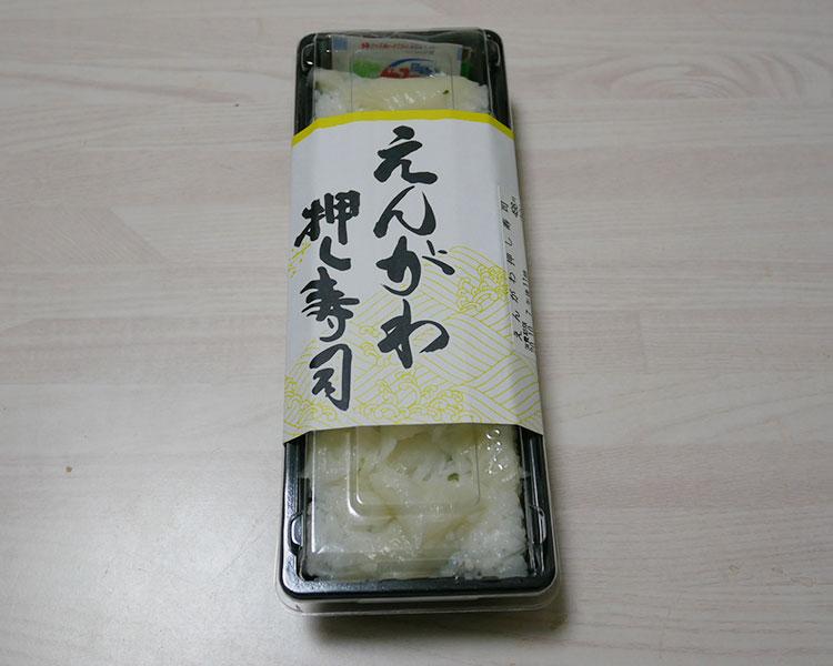えんがわ押し寿司(537円)