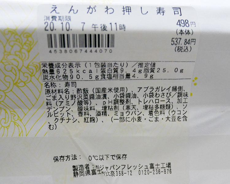 まいばすけっと「あなご押寿司(399円)」原材料名・カロリー