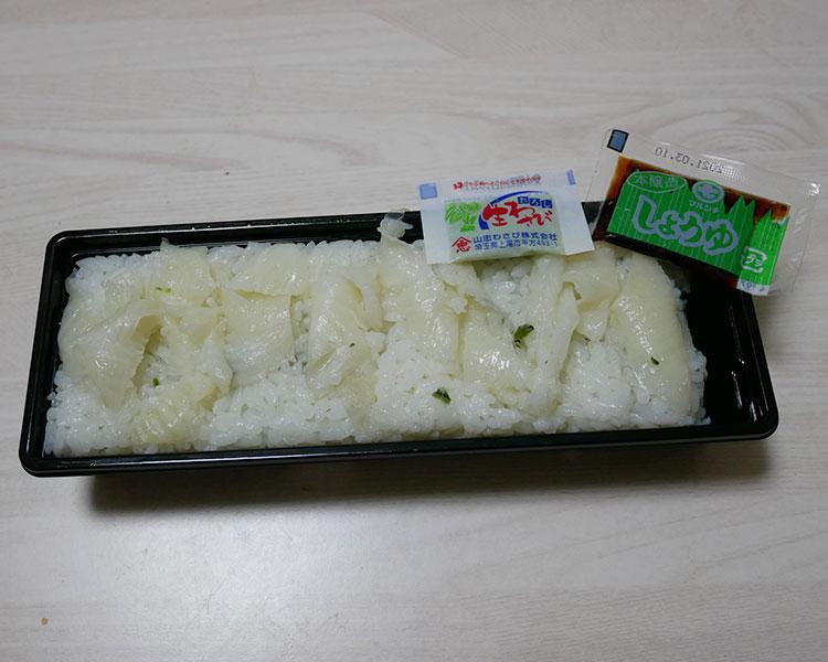 まいばすけっと「えんがわ押し寿司(537円)」