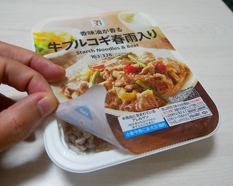 セブンイレブン「冷凍食品 牛プルコギ春雨入り(365円)」の原材料・カロリー