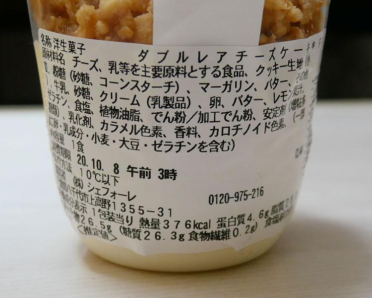 セブンイレブン「ダブルレアチーズケーキ(300円)」の原材料・カロリー
