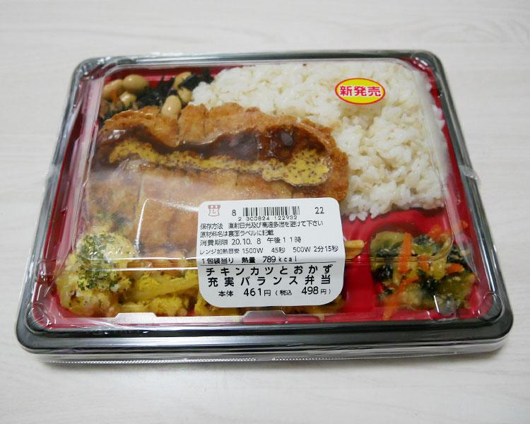 チキンカツとおかず充実バランス弁当(498円)