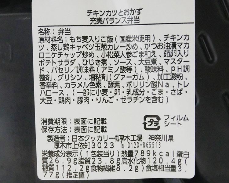 ローソン「チキンカツとおかず充実バランス弁当(498円)」原材料名・カロリー