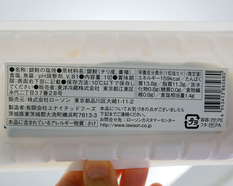 ローソン「銀鮭の塩焼(298円)」の原材料・カロリー