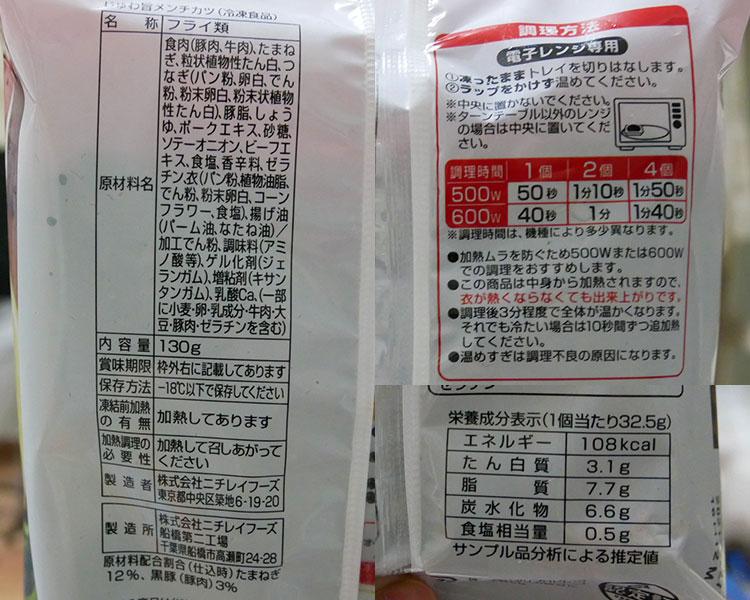 ファミリーマート「冷凍食品 じゅわ旨メンチカツ(230円)」の原材料・カロリー・作り方