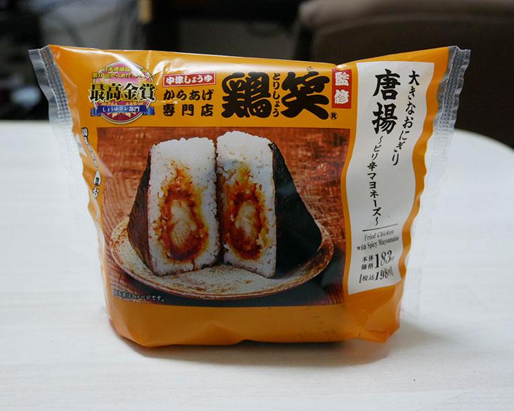 鶏笑監修 大きなおにぎり 唐揚(198円)
