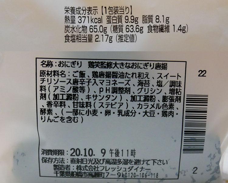 ローソン「麺屋一燈監修 煮玉子おにぎり(188円)」原材料名・カロリー
