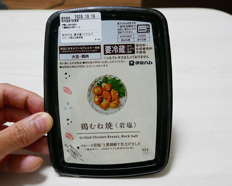 鶏むね焼 岩塩(238円)