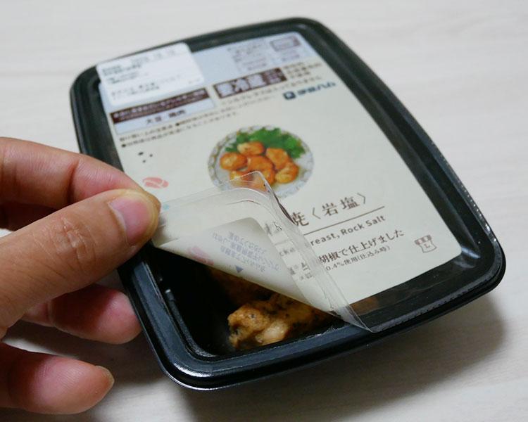 ローソン「鶏むね焼 岩塩(238円)」原材料名・カロリー