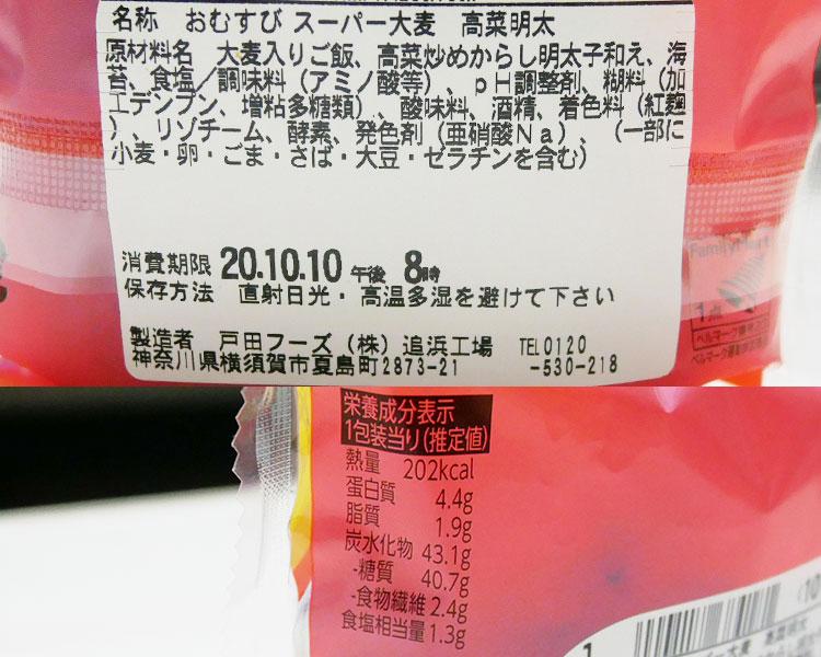 ファミリーマート「スーパー大麦 高菜明太 おむすび(128円)」原材料名・カロリー