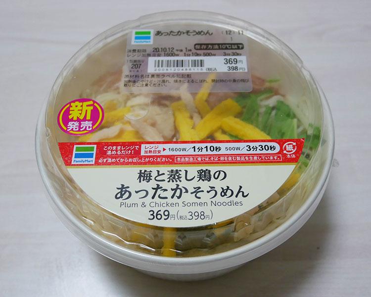 梅と蒸し鶏のあったかそうめん(398円)