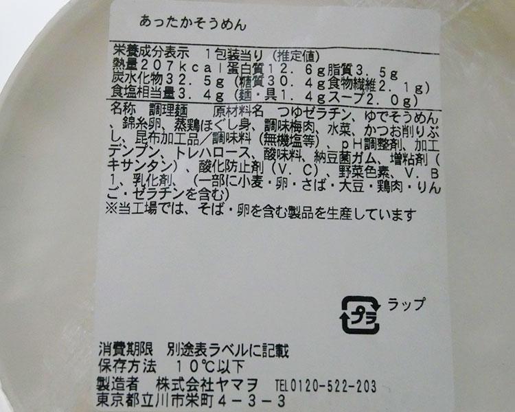 ファミリーマート「梅と蒸し鶏のあったかそうめん(398円)」の原材料・カロリー