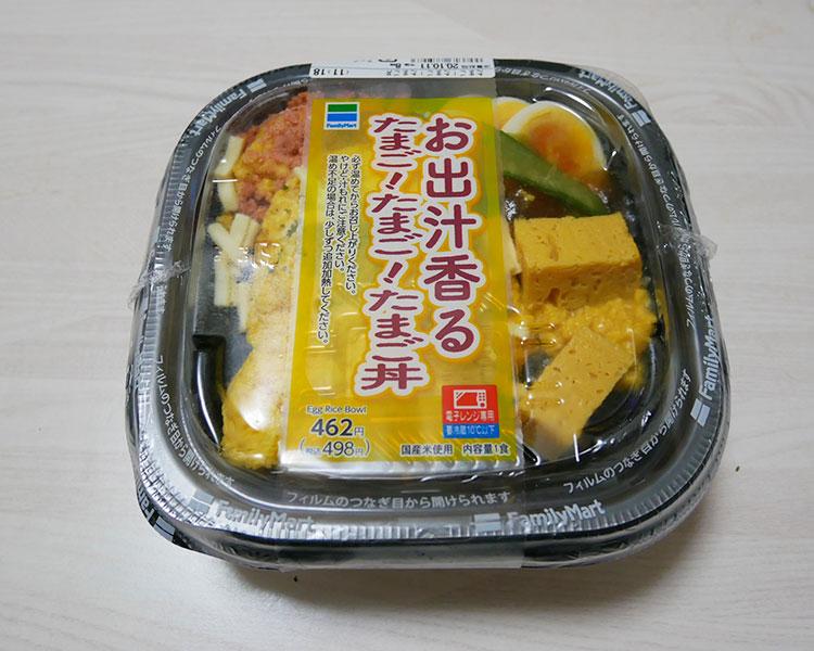 お出汁香る たまご!たまご!たまご丼(498円)