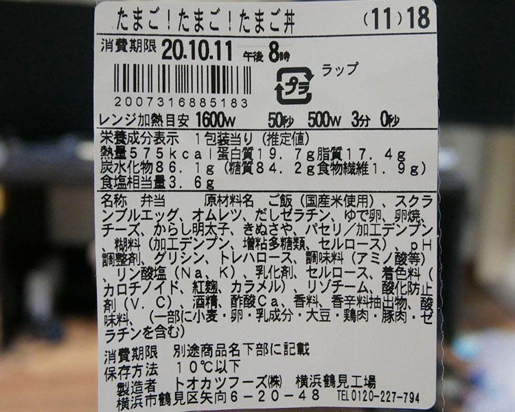 ファミリーマート「お出汁香る たまご!たまご!たまご丼(498円)」原材料名・カロリー