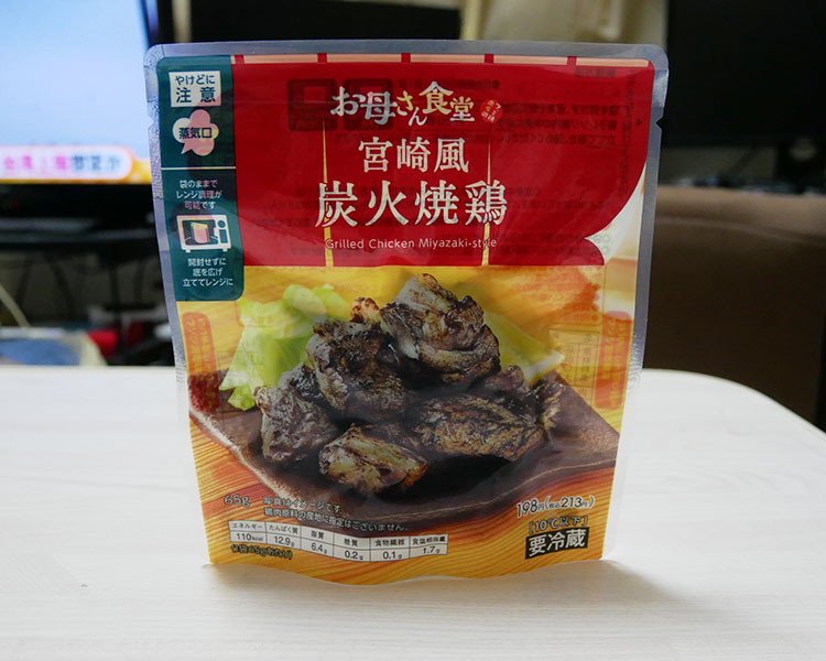 宮崎風 炭火焼鶏(213円)