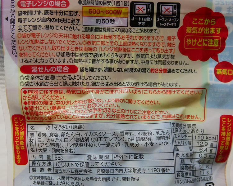 ファミリーマート「宮崎風 炭火焼鶏(213円)」原材料名・カロリー