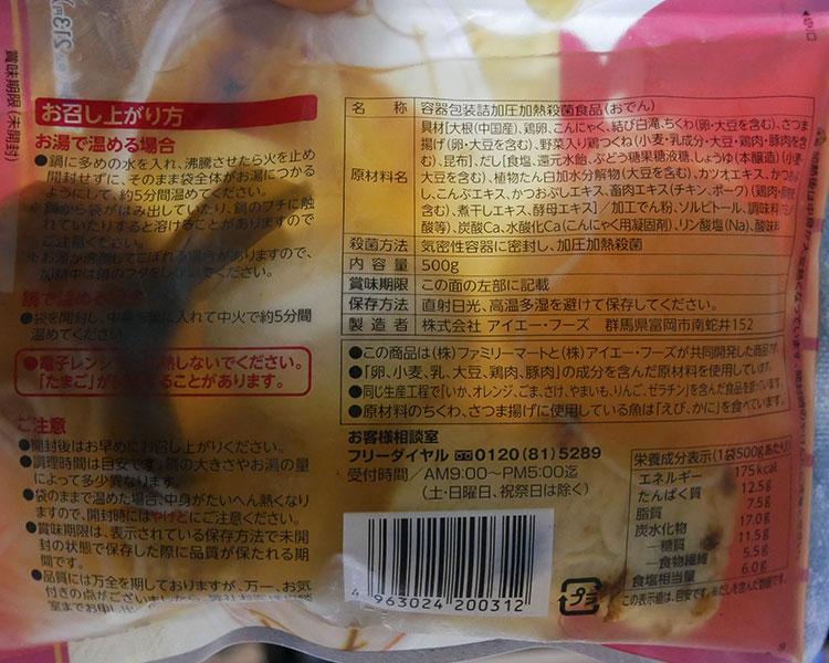 ファミリーマート「和風だし香る8品目のおでん(213円)」の原材料・カロリー