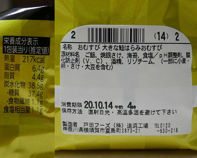 ファミリーマート「ごちむすび 大きな鮭はらみ(198円)」原材料名・カロリー