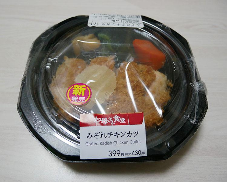 みぞれチキンカツ(430円)