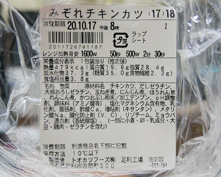 ファミリーマート「みぞれチキンカツ(430円)」原材料名・カロリー
