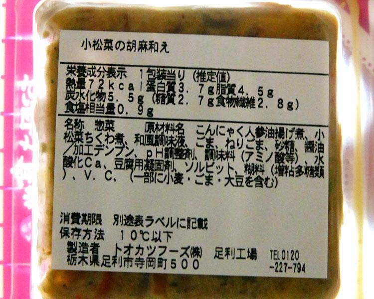 ファミリーマート「小松菜の胡麻和え(178円)」原材料名・カロリー