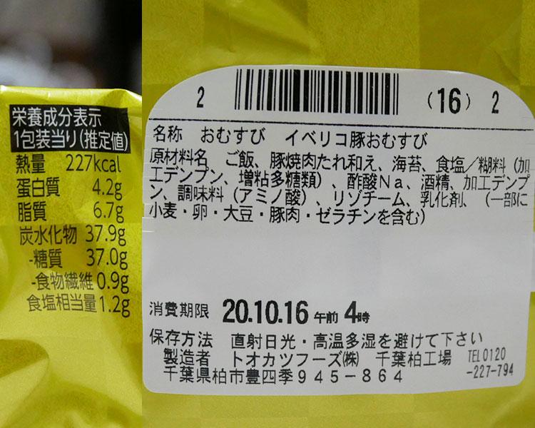 ファミリーマート「ごちむすび イベリコ豚(189円)」原材料名・カロリー