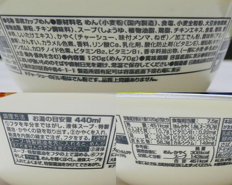 ファミリーマート「はやし田 芳醇鶏醤油(278円)」の原材料・カロリー・作り方