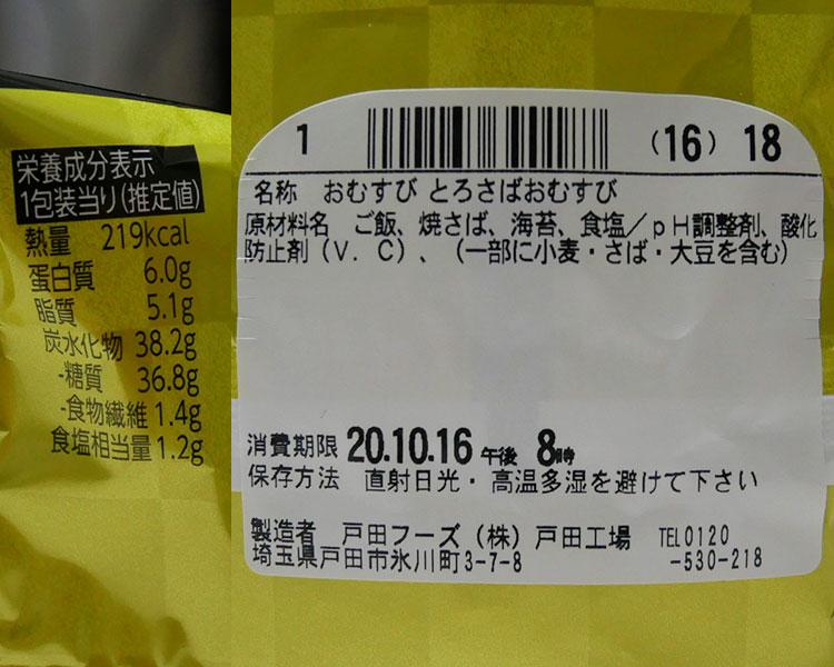 ファミリーマート「ごちむすび いくら醤油漬け(198円)」原材料名・カロリー