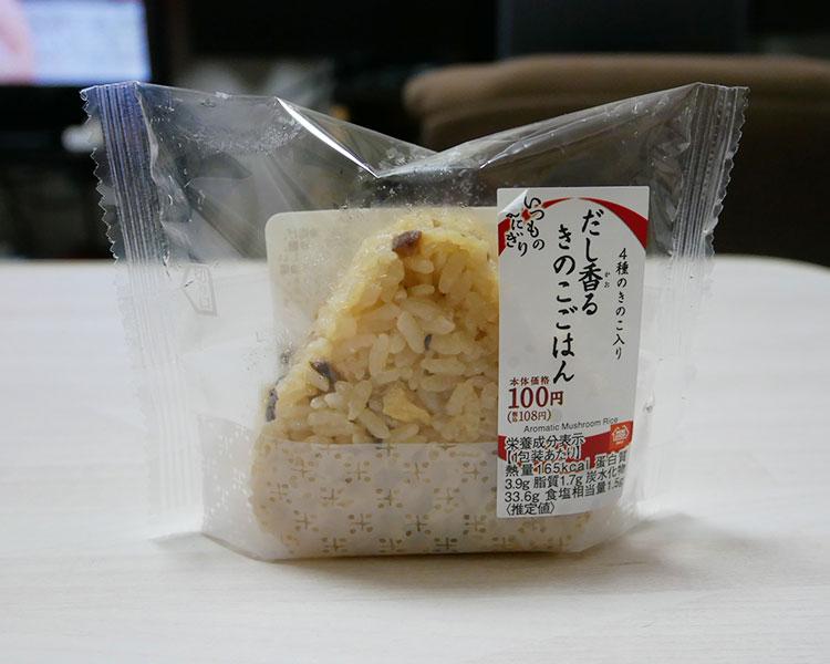 だし香るきのこごはん(108円)
