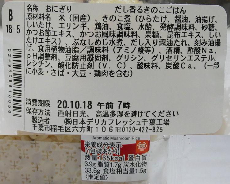 ミニストップ「だし香るきのこごはん(108円)」原材料名・カロリー