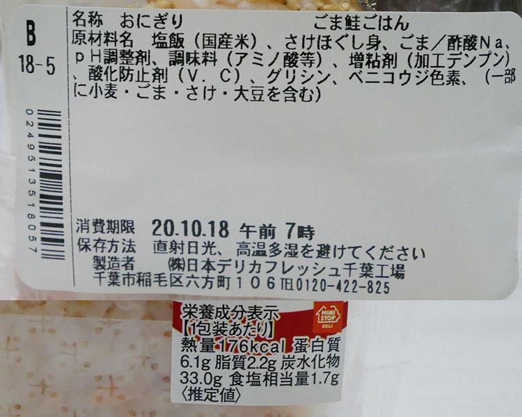 ミニストップ「ごま鮭ごはん(108円)」原材料名・カロリー