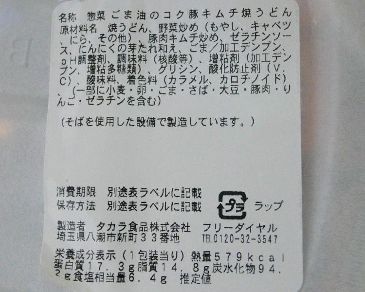 ミニストップ「ごま油のコク豚キムチ焼うどん(399円)」原材料名・カロリー