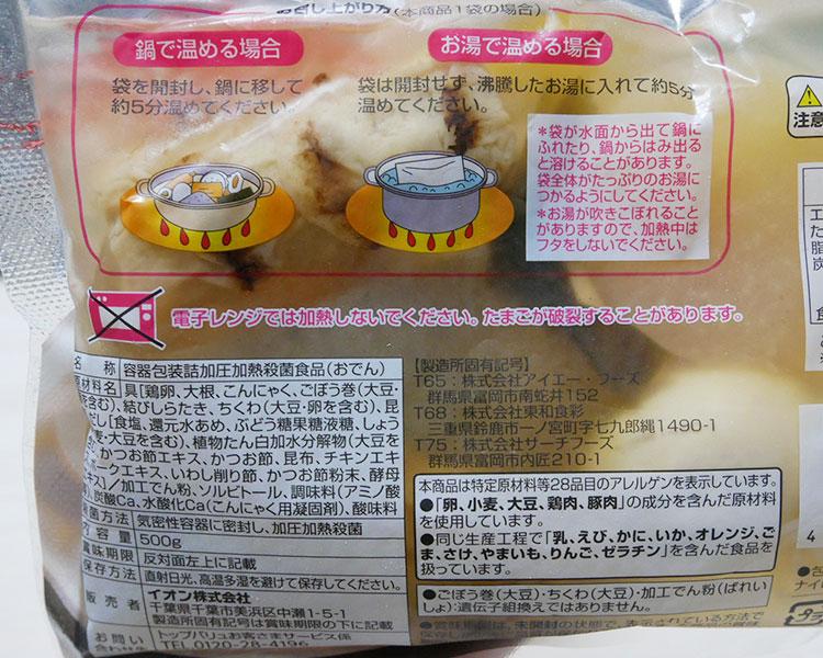 ミニストップ「おでん 7種7品(213円)」カロリー・原材料名
