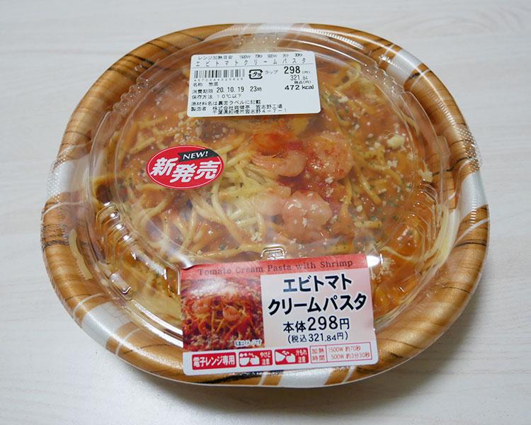 エビトマトクリームパスタ(321円)