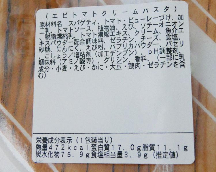 デイリーヤマザキ「エビトマトクリームパスタ(321円)」の原材料・カロリー