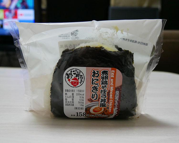 おに丼 煮卵鶏そぼろ丼風おにぎり(170円)