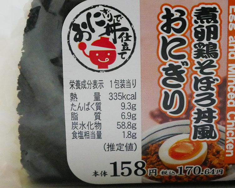 まいばすけっと「おに丼 煮卵鶏そぼろ丼風おにぎり(170円)」