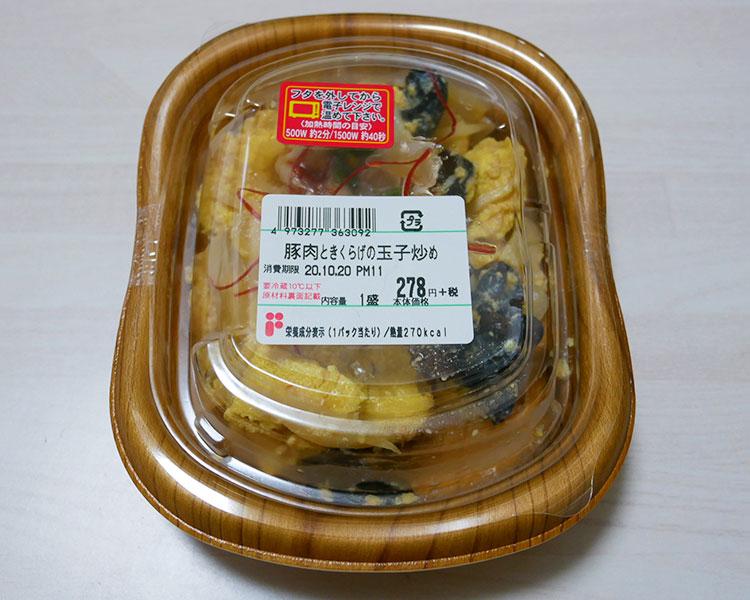 豚肉ときくらげの玉子炒め(300円)