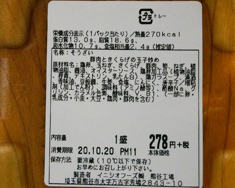 まいばすけっと「豚肉ときくらげの玉子炒め(300円)」原材料名・カロリー