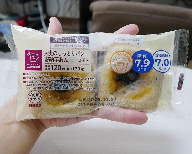 NL 大麦のしっとりパン 安納芋あん 2個入(130円)