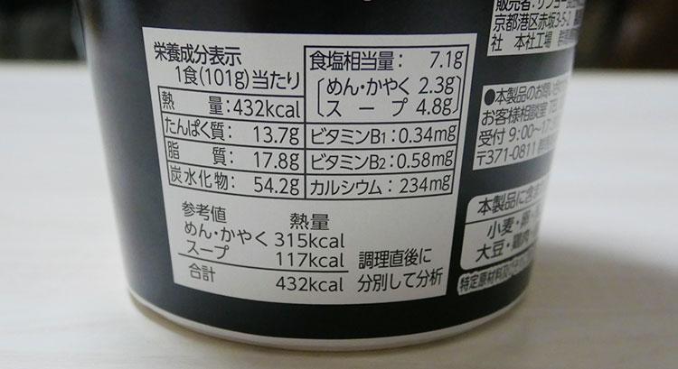 ファミリーマート「神仙金澤濃厚中華そば(228円)」の原材料・カロリー