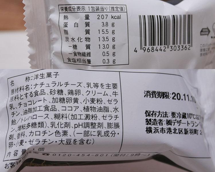 ファミリーマート「ショコラチーズケーキ(238円)」原材料名・カロリー