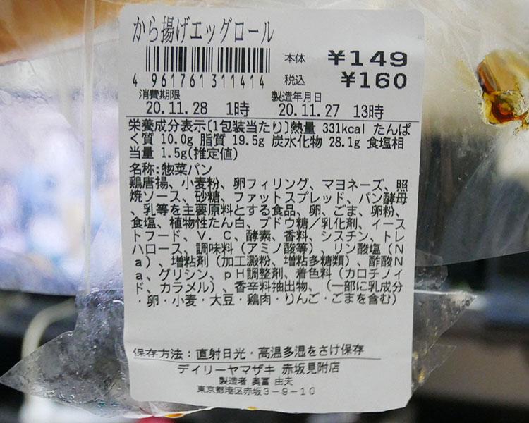 デイリーヤマザキ「から揚げエッグロール(160円))」原材料名・カロリー