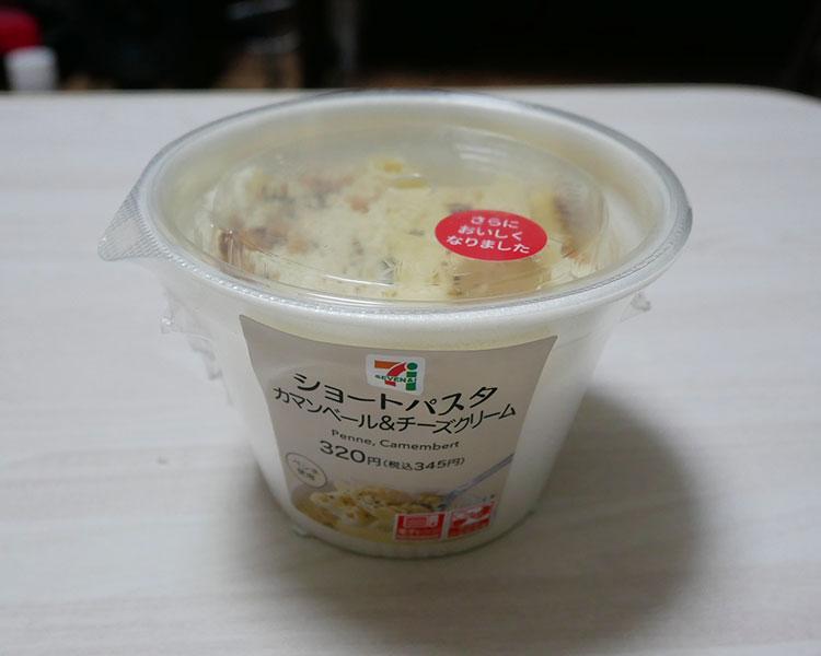 ショートパスタ カマンベール&チーズクリーム(345円)