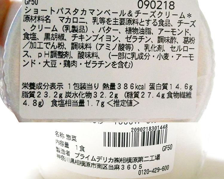セブンイレブン「ショートパスタ カマンベール&チーズクリーム(345円)」の原材料・カロリー