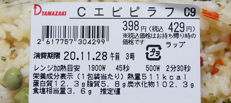 デイリーヤマザキ「エビピラフ(429円)」原材料名・カロリー