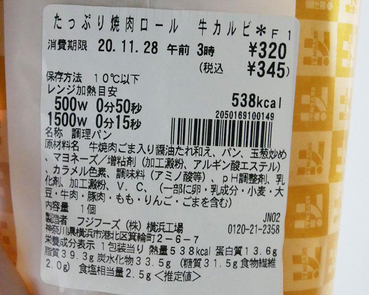 セブンイレブン「たっぷり焼肉ロール 牛カルビ(345円)」の原材料・カロリー